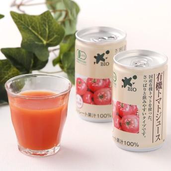 BIO Marche ビオ・マルシェ 有機トマトジュース(缶)セット ※塩分不使用