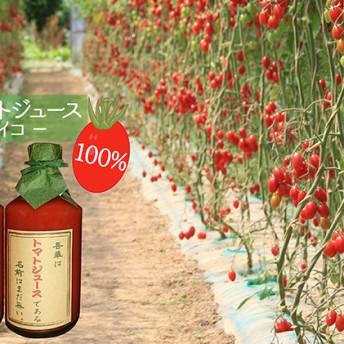 超完熟ミニトマト(アイコ)100%ジュース 500ml×2本(2本)