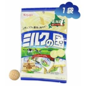 ミルクの国 春日井製菓 1袋 ポイント消化 送料無料 お試し バラ売り 飴 アメ キャンディー 濃厚
