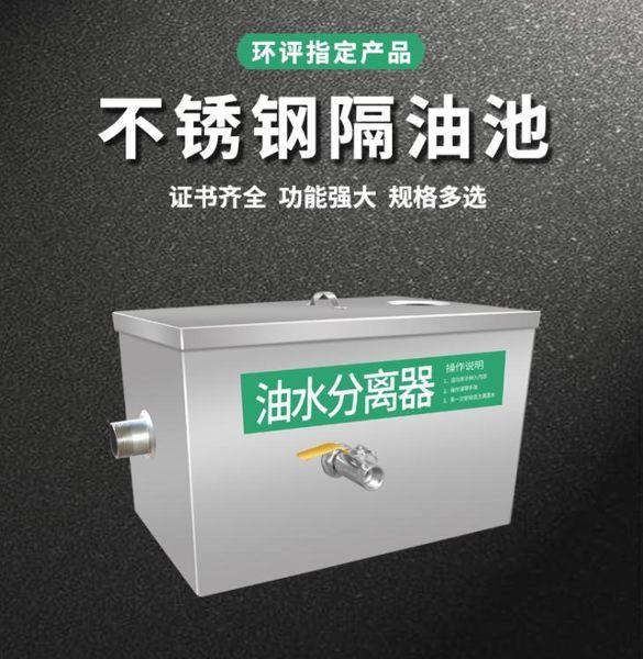 明途機械油水分離器商用小型餐飲廚房飯店過環評不銹鋼隔油池