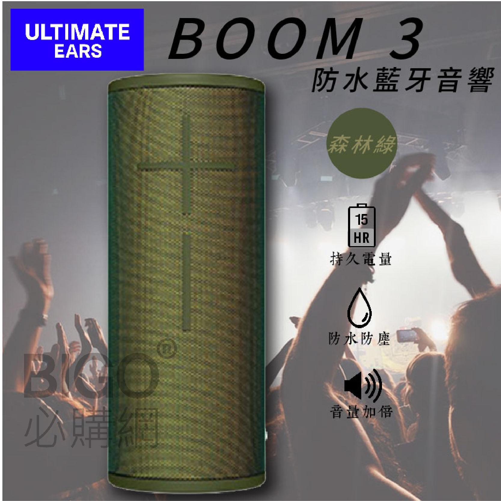 超大音量🔊美國UE  藍芽喇叭BOOM3 森林綠  防水 防塵 可浮水  IP67 音量增強 操作簡易 攜帶輕便 無線