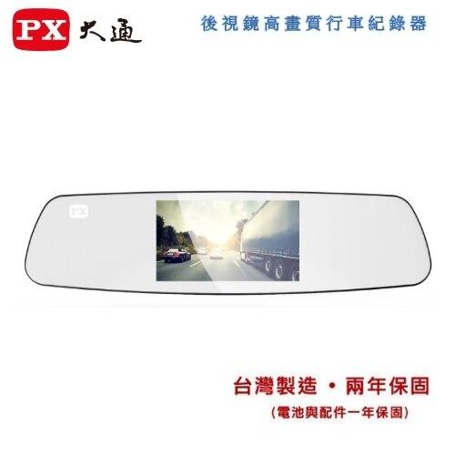 【PX大通】後視鏡高畫質行車紀錄器《V70》166度大廣角※可到府安裝費用另計※