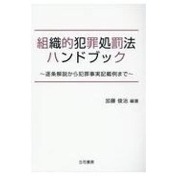 組織的犯罪処罰法ハンドブック/加藤俊治