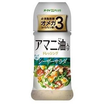 アマニ油入り ドレッシング シーザーサラダ(150ml)