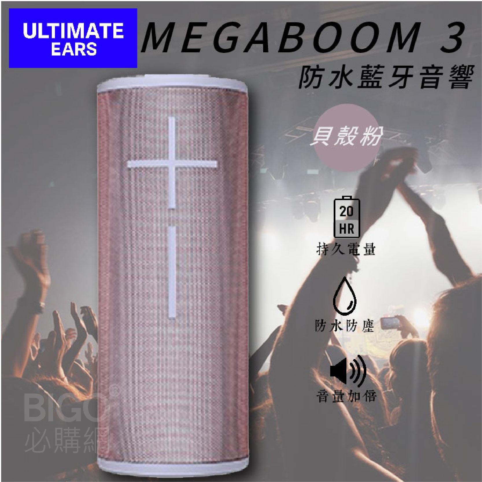 超大音量美國UE MEGABOOM3 貝殼粉 藍芽喇叭 防水 防塵 可浮水  IP67 音量增強 操作簡易 無線
