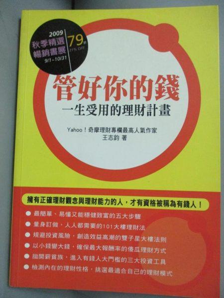 【書寶二手書T1/投資_KGC】管好你的錢-一生受用的理財計畫_王志鈞