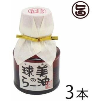 アグリット久米島 球美のらー油 100g×3本 沖縄 調味料 スパイス 定番 土産 送料無料