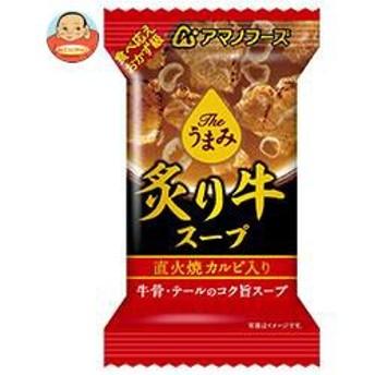 【送料無料】アマノフーズ フリーズドライ Theうまみ 炙り牛スープ 10食×6箱入