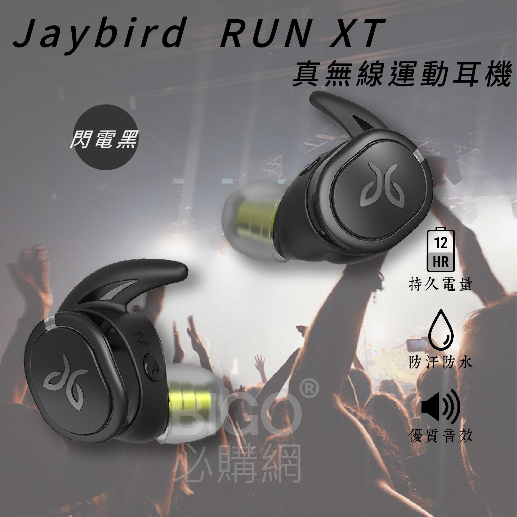 音質推薦🔊美國Jaybird真無線藍芽耳機 RUN XT 閃電黑 防水防汗 運動耳機 慢跑 藍芽連接 可通話 自訂音效