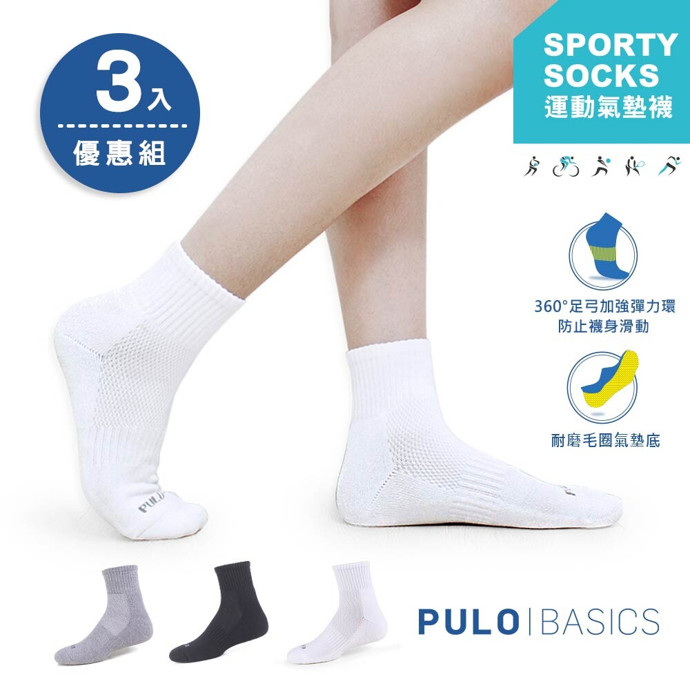 pulo純棉氣墊休閒短襪-3雙入