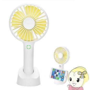 TSOFAN2-WY TEC テック USB充電式 スタンド付属 携帯扇風機 爽fan(ソーファン) ホワイト/イエロー