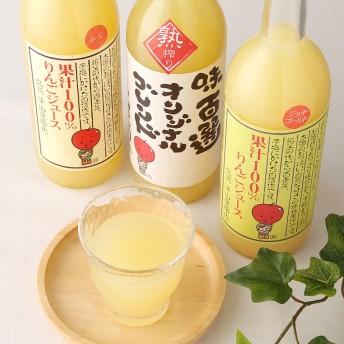平山農園【高島屋限定】りんごジュースギフト(3本入)【内祝い/お礼の品に】