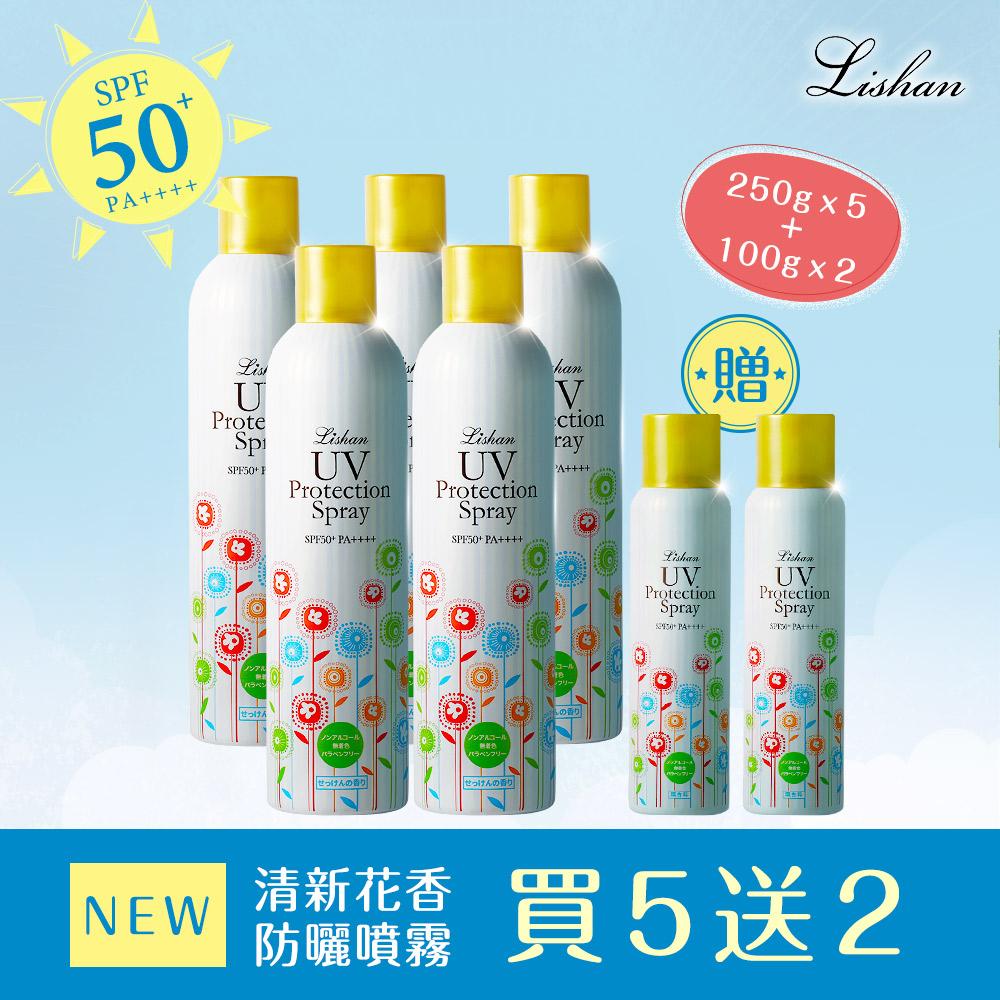 Lishan UV 防曬噴霧 SPF50+ PA++++ 250g 清新花香款5入團購組 [送]清新花香款 100g*2