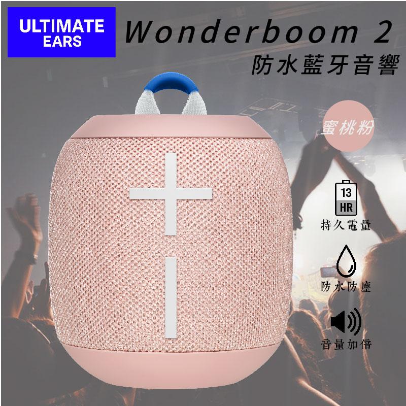 超大音量🔊美國UE Wonderboom2 蜜桃粉 藍芽喇叭 防水 防塵 可浮水  IP67 音量增強 操作簡易 無線