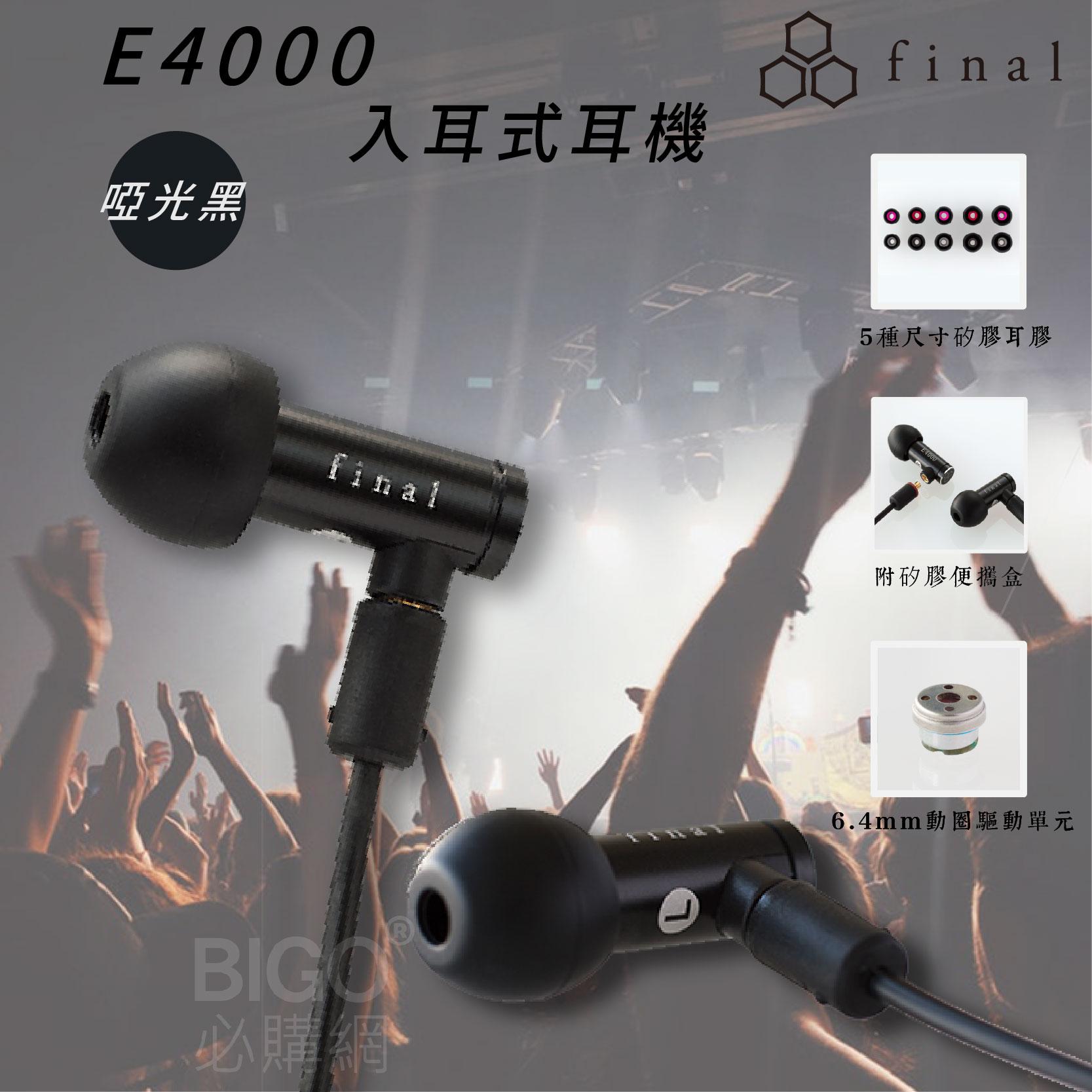 音質推薦日本Final 入耳式耳機E4000 啞光黑 日本品牌 標準款耳機 有線 體積小 高音質臨場感 粗電纜 音樂
