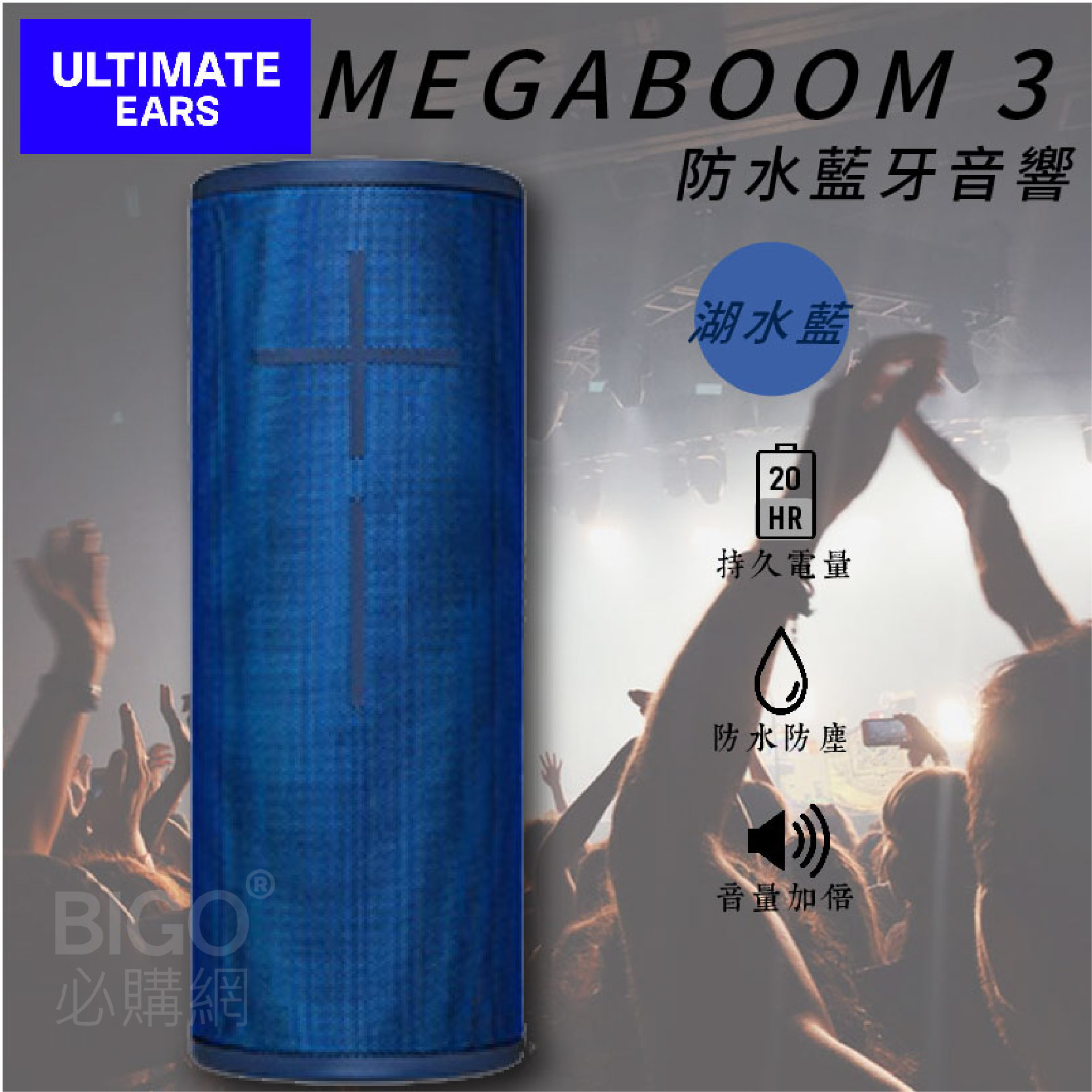 超大音量🔊美國UE MEGABOOM3 湖水藍 藍芽喇叭 防水 防塵 可浮水  IP67 音量增強 操作簡易 無線