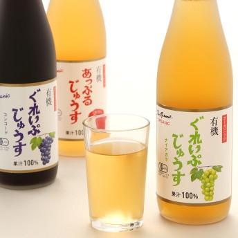 BIO Marche ビオ・マルシェ 有機瓶ジュースセット【内祝い/お礼の品に】