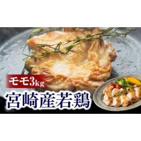 宮崎産若鶏セット(モモセット)