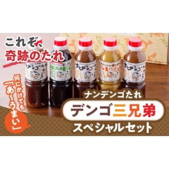 ナンデンゴたれ デンゴ三兄弟スペシャルセット(5本)