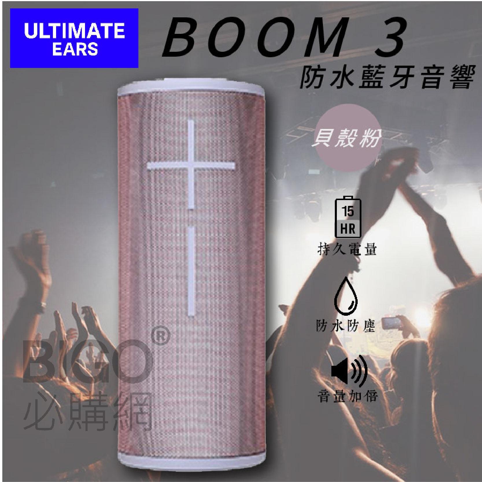 超大音量美國UE  藍芽喇叭BOOM3 貝殼粉  防水 防塵 可浮水  IP67 音量增強 操作簡易 攜帶輕便 無線