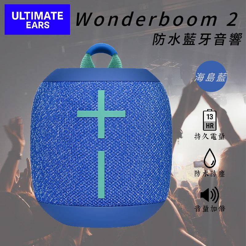 超大音量🔊美國UE Wonderboom2 海島藍 藍芽喇叭 防水 防塵 可浮水  IP67 音量增強 操作簡易 無線