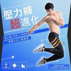 【TOP SNOW】人體工學向上壓縮動能壓力褲-男款