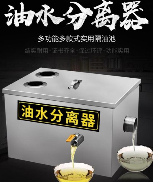 油水分離器過濾器商用小型飯店餐飲廚房不銹鋼隔油池埋地式過環評