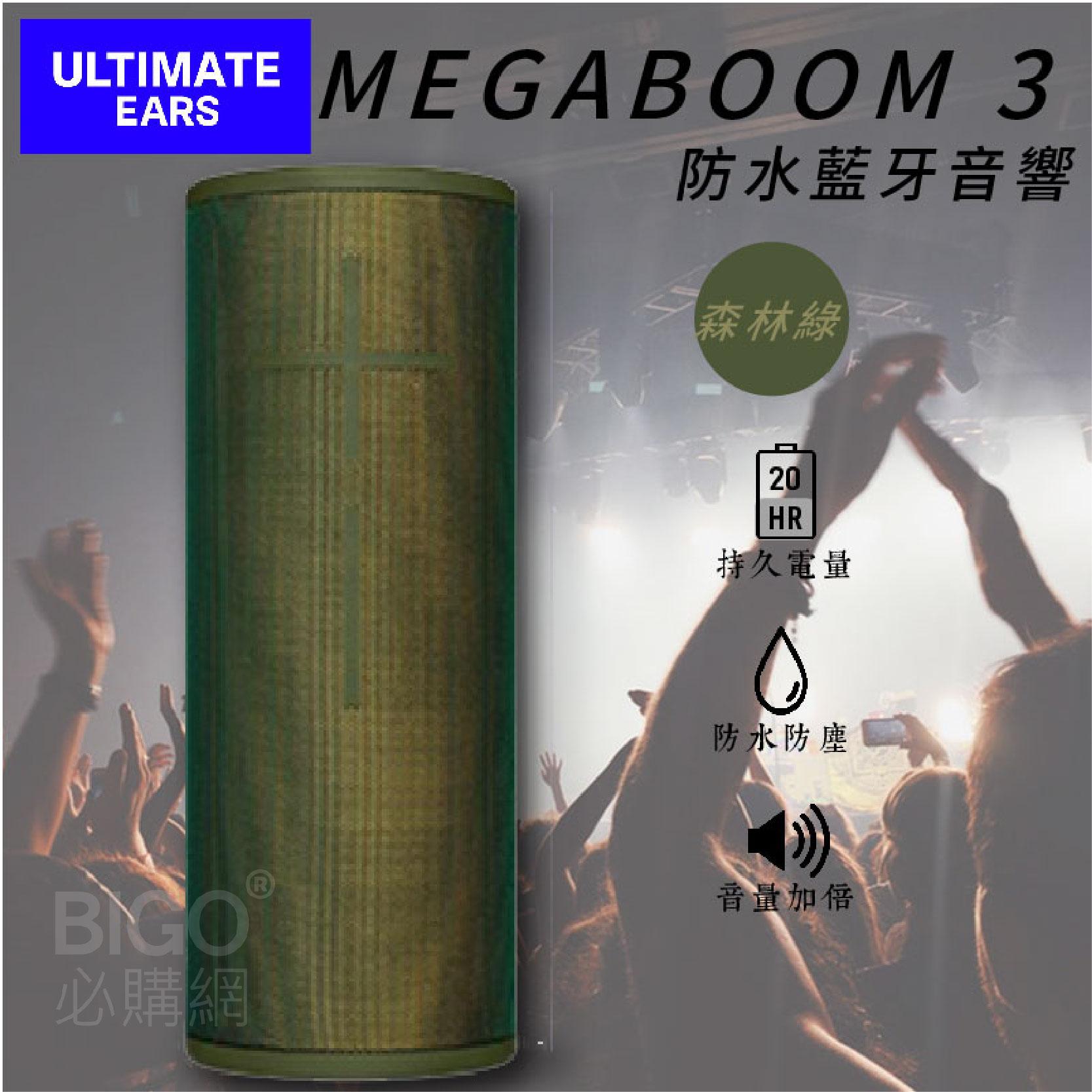超大音量🔊美國UE MEGABOOM3 森林綠 藍芽喇叭 防水 防塵 可浮水  IP67 音量增強 操作簡易 無線
