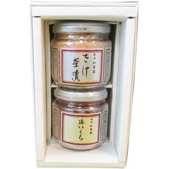 味百選 中瓶詰合せ・2本入 SJC49【内祝い/お礼の品に】