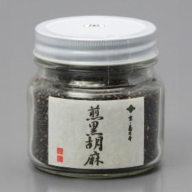 味百選【よりどり】煎黒胡麻
