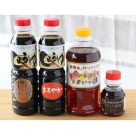 万両のいろいろ使えてうまいっ酢とお醤油セット(B-5)