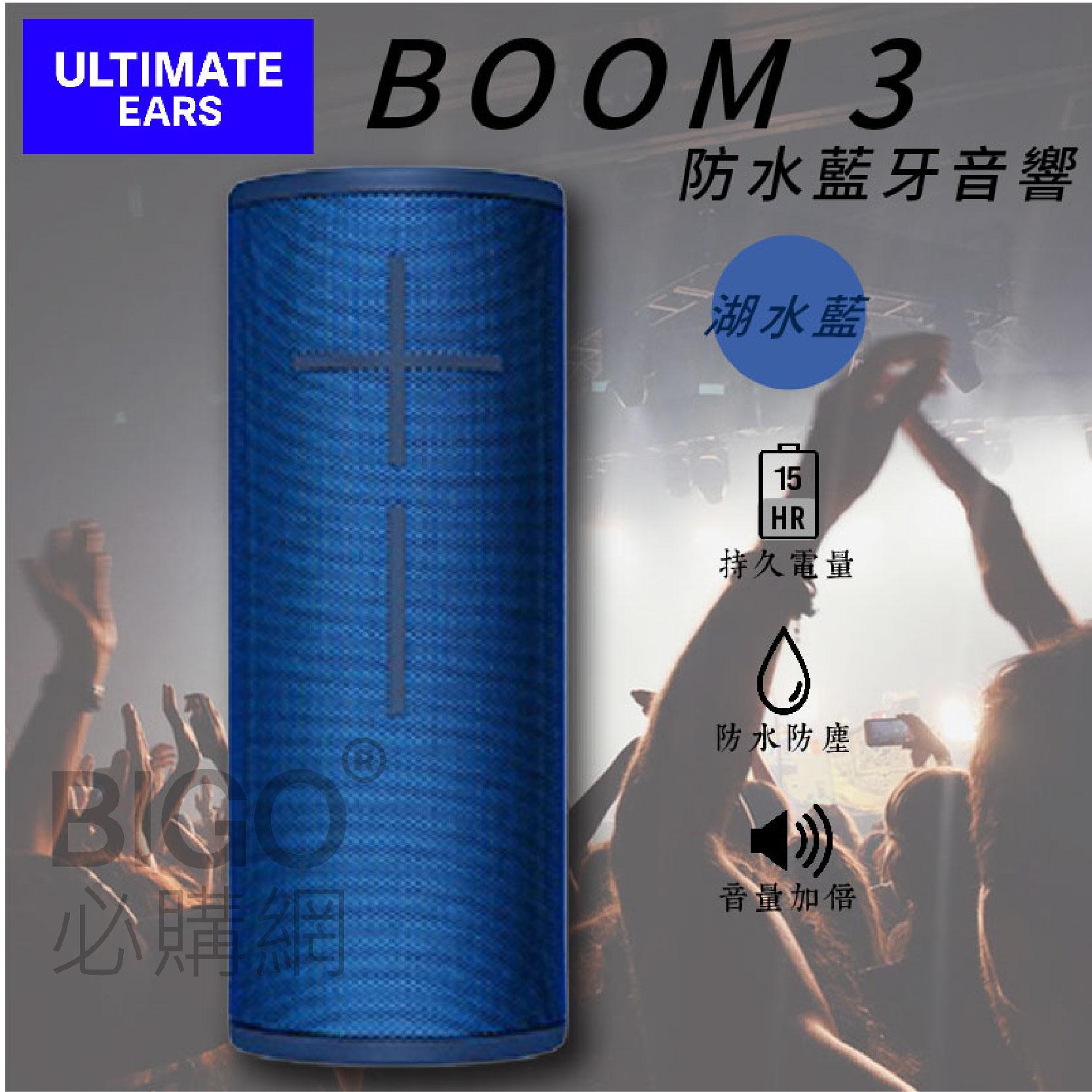 超大音量🔊美國UE  藍芽喇叭BOOM3 湖水藍  防水 防塵 可浮水  IP67 音量增強 操作簡易 攜帶輕便 無線