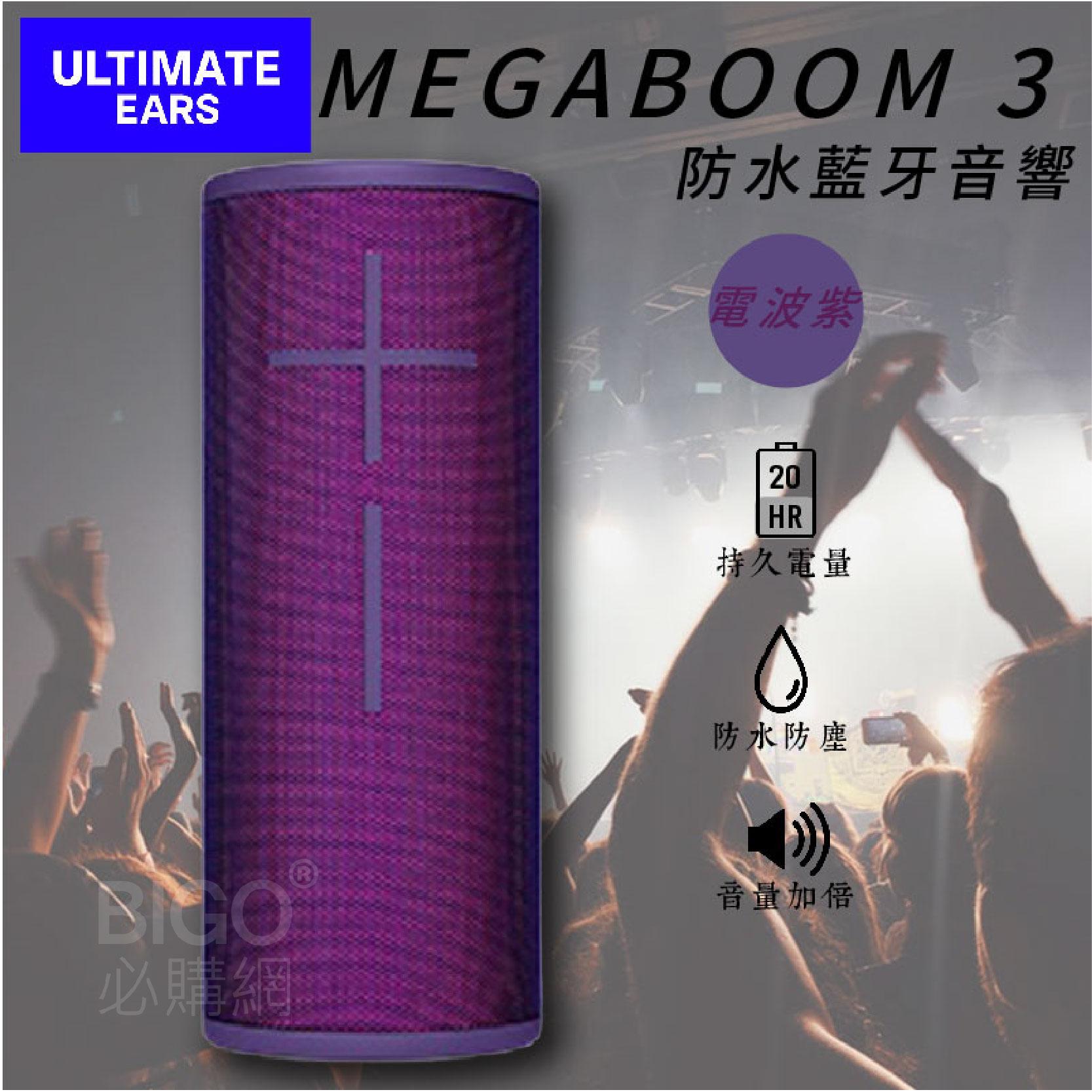 超大音量美國UE MEGABOOM3 電波紫 藍芽喇叭 防水 防塵 可浮水  IP67 音量增強 操作簡易 無線