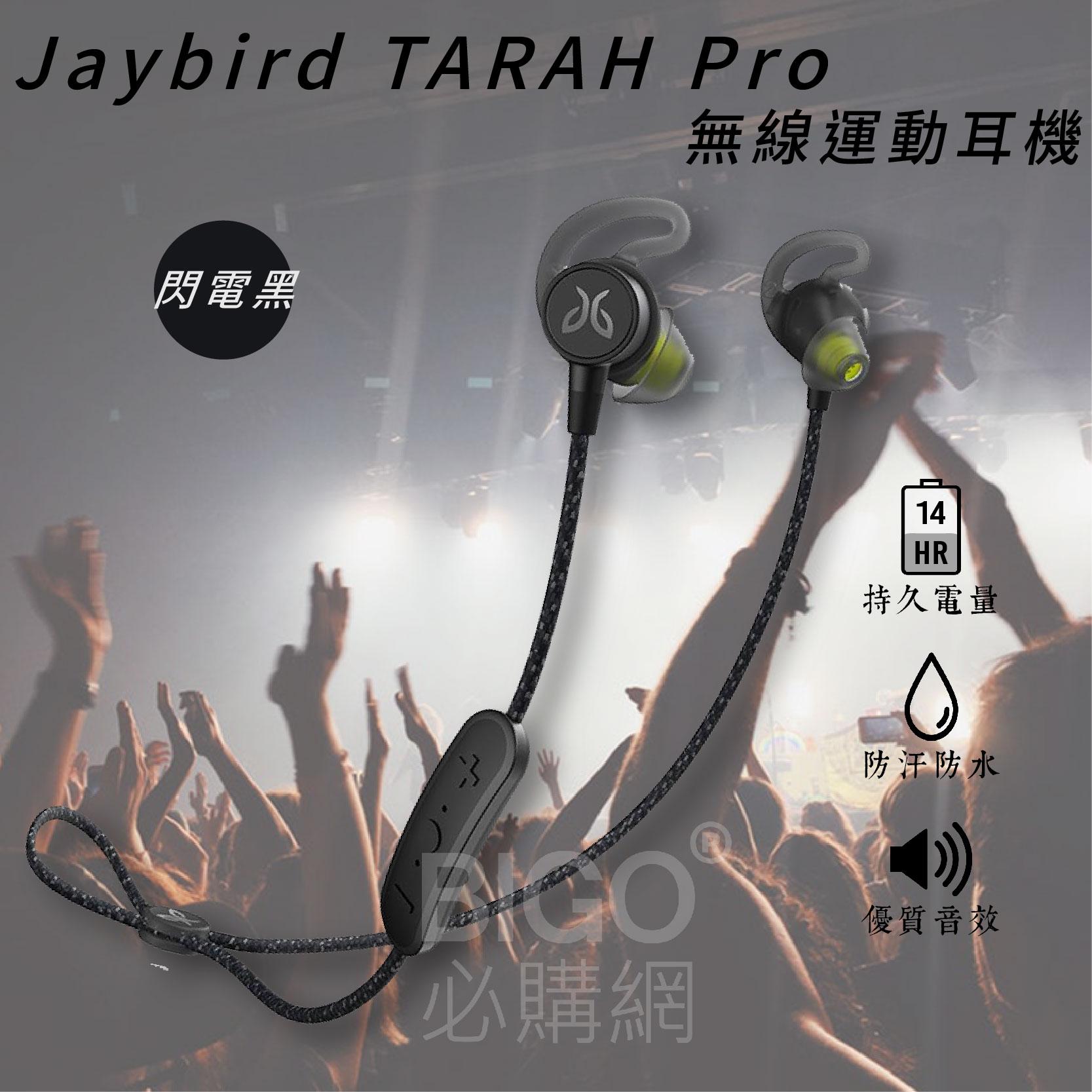 音質推薦🔊美國Jaybird無線藍芽耳機 TARAH Pro閃電黑  防水防汗 運動耳機 慢跑 藍芽連接 可通話 自訂音效