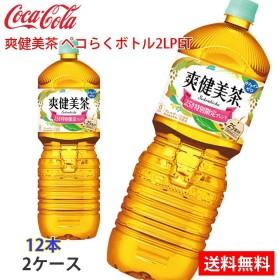 【2ケースセット】爽健美茶 ペコらくボトル2LPET 12本 販売 ※コカ・コーラ製品以外との同梱不可【送料無料】