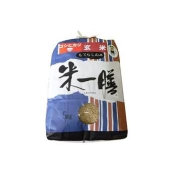【新米 令和元年産】 栽培期間中農薬・科学肥料を減らして栽培 コシヒカリ 玄米 5kg