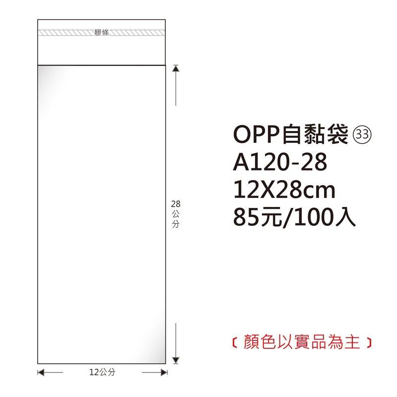鶴屋#33 OPP自粘袋 A120-28 12*28cm/85元/1002%