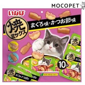 [いなばペットフード]INABA 焼ミックス まぐろ味・かつお節味 10袋入り / おやつ 猫用 4901133636554 #w-159216-00-00