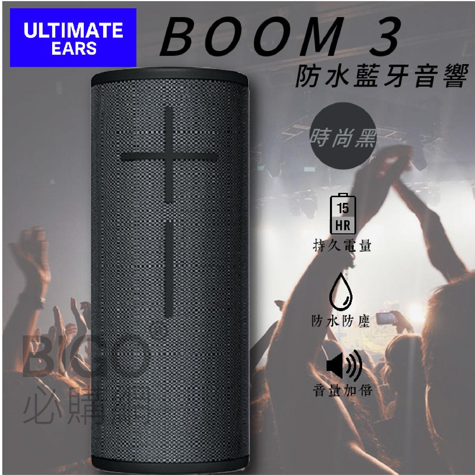 超大音量🔊美國UE  藍芽喇叭BOOM3 時尚黑  防水 防塵 可浮水  IP67 音量增強 操作簡易 攜帶輕便 無線