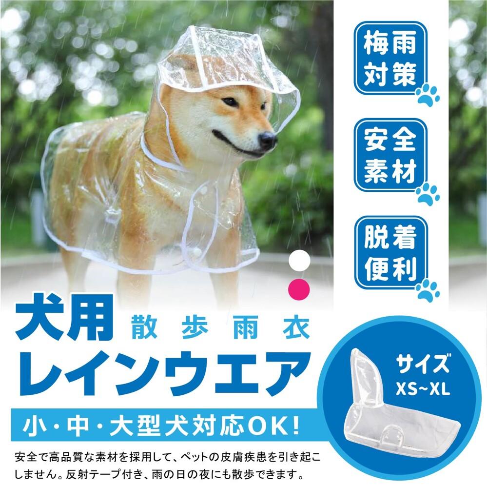 百寶袋犬用散步雨衣