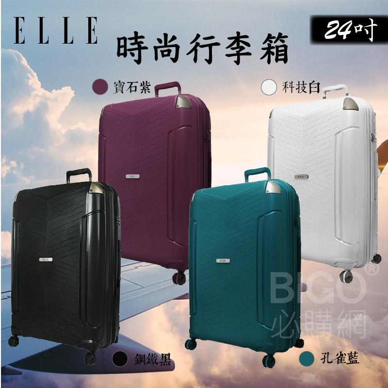 出國好夥伴 ELLE Time Traveler系列 24吋 PP行李箱 顏色任選 登機箱 旅行箱 畢旅 假期 國外旅遊