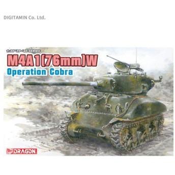 1/35 WW.II アメリカ軍 M4A1(76mm)W シャーマン オペレーション コブラ プラモデル ドラゴン DR6083 (ZS32955)