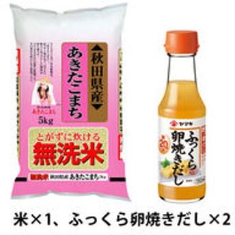 【無洗米】秋田県産あきたこまち 5kg 平成30年産&ヤマキ「ふっくら卵焼きだし」150ml セット
