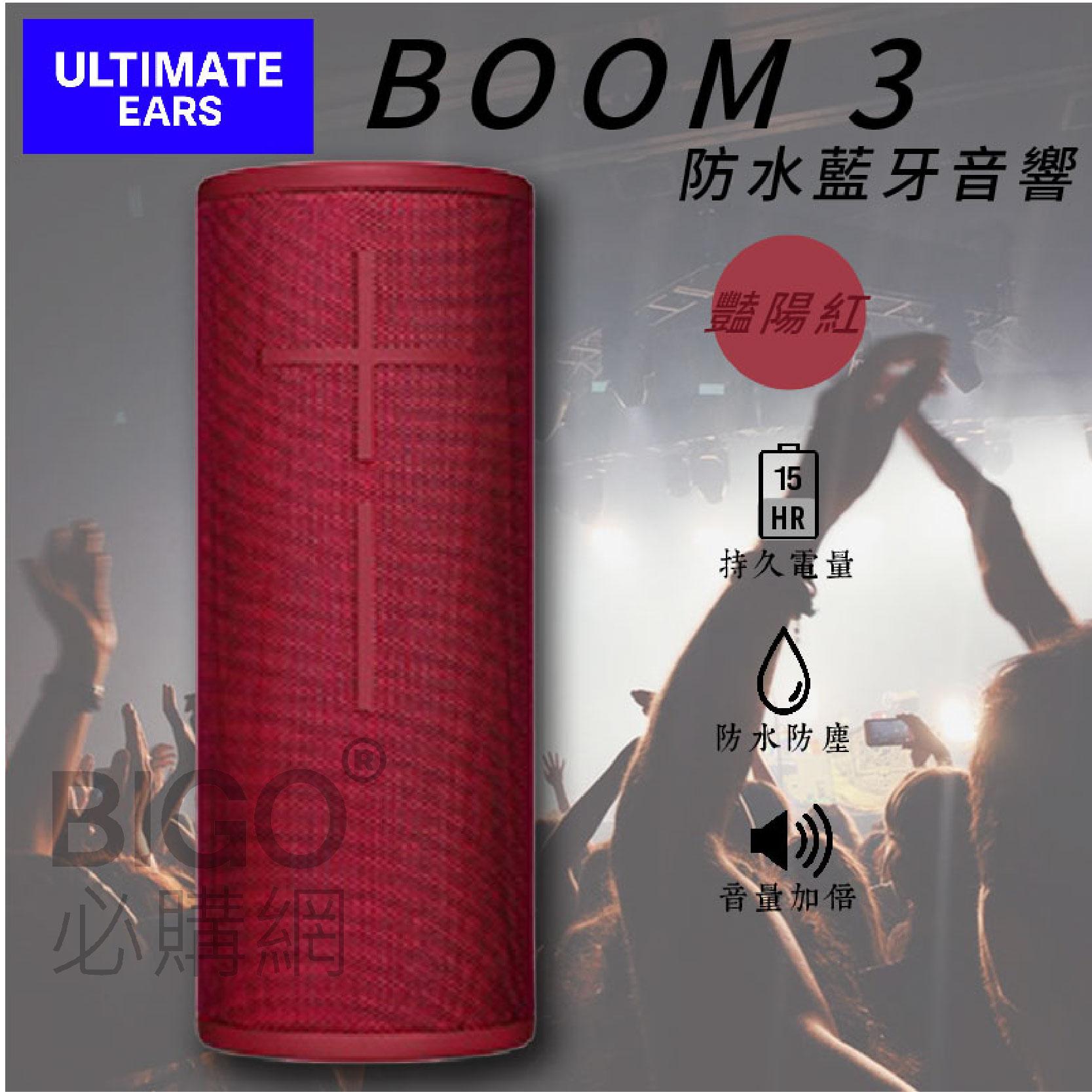 超大音量美國UE  藍芽喇叭BOOM3 豔陽紅  防水 防塵 可浮水  IP67 音量增強 操作簡易 攜帶輕便 無線