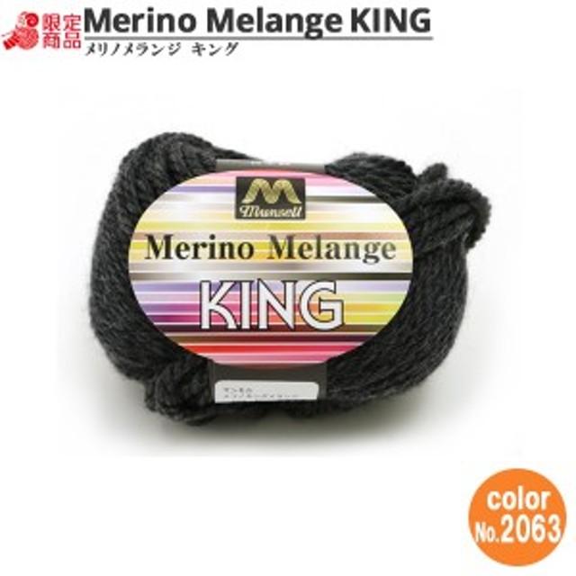 マンセル毛糸 『メリノメランジ キング(極太) 30g 2063番色』【ユザワヤ限定商品】