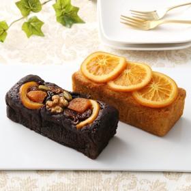 a la campagne ア・ラ・カンパーニュ ショコラ・エ・フリュイ&ケーク・オランジュのパウンドケーキ2種セット