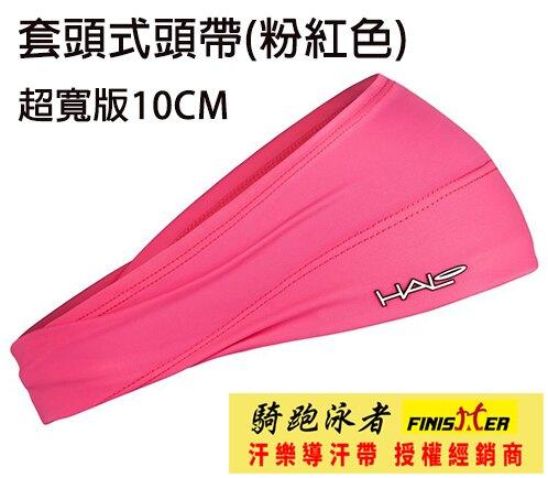 汗樂(HALO BANDIT) 超寬版 套頭式頭帶 (亮粉),由額頭10公分,逐漸往後窄至4公分,多款花色造型,塑造個人風格