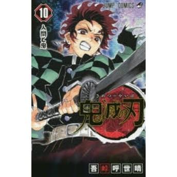 【コミック】鬼滅の刃(10)