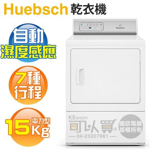 Huebsch 優必洗 ( ZDEE9RW ) 15KG 7行程直立式乾衣機-電力型《送基本安裝、舊機回收》 [可以買]