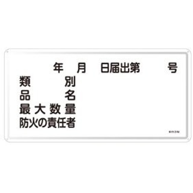 日本緑十字社  危険物標識 届出番号 (ヨコ) No.055131 [A061700]